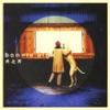 犬と月 - EP ジャケット写真