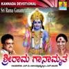 Sri Rama Ganamrutha