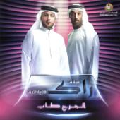 Hindi - Emirats RAK Band