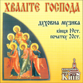 Russian Sacred Choral Music