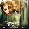 Villain (Original Soundtrack) - EP, A. R. Rahman