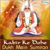 Kabir Ke Dohe - Dukh Mein Sumiran
