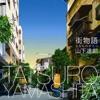 街物語(まちものがたり) - Single ジャケット写真