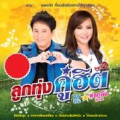 เมียเก่า - Dokor Thoongthong