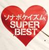 ソナポケイズム SUPER BEST ジャケット写真