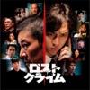 角川映画「ロストクライム-閃光-」オリジナルサウンドトラック