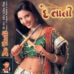Saathiaa Puravo Dware thumbnail