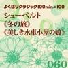よくばりクラシック 100min.×100 vol.60 シューベルト:《冬の旅》《美しき水車小屋の娘》