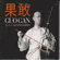 Man San Liu (Three Six Slow Version) [Trois six version lente] - Guo Gan