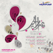 Sharab AlHub - Humood Alkhudher - Humood Alkhudher