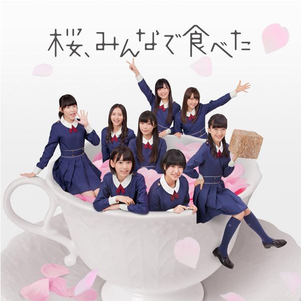 Image result for hkt 桜 みんな で 食べ た