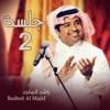 Jalsat Rashed Al Majid 2