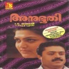 Anubhoothi Original Motion Picture Soundtrack