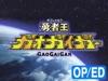 【映像パック】勇者王ガオガイガー (OP/ED:ノンテロップ)