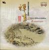 Zen Landscape - Shi Zhi-You, Qian OuYang & Xiu-Lan Yang
