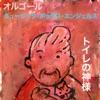 トイレの神様(オルゴール) - Single ジャケット写真