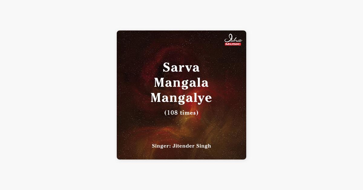 Sarva Mangala Mangalye (108 Times) by Jitender Singh on Apple Music