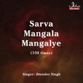 Sarva Mangala Mangalye (108 Times)