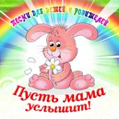 Пусть Мама Услышит! (Песни Для Детей И Родителей)