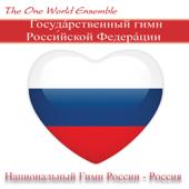 Государственный Гимн Российской Федерации (Национальный Гимн России - Россия)