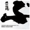Yokohama Ginbae Bucchigiri Best, Vol. 1 Single Selection ジャケット写真