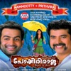 Pokkiriraja (Original Motion Picture Soundtrack) - EP