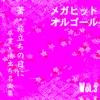 オルゴールで聴く~蕾・旅立ちの日に/卒業・旅立ち名曲集Vol.3 ジャケット写真