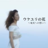ウケユリの花 ~奄美への想い~ - EP