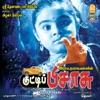 Kutty Pisasu (Original Motion Picture Soundtrack) - EP
