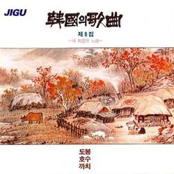 Korean Song, Vol. 9 (한국의가곡 제9집) - Eom Jeong Haeng (엄정행) Album Cover