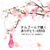 オルゴールで聴く~ありがとう・3月9日/卒業・旅立ち・桜 名曲集2011 ジャケット写真