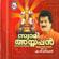 Samavedam Navilunarthiya - M. G. Sreekumar