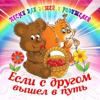 Если с Другом Вышел в Путь (Песни для Детей и Родителей) - Various Artists