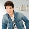 「WHITE」スペシャルセレクション ジャケット写真