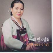 전숙희 민요집, Vol. 2 (경기민요 대통령상 수상 기념집) - 전숙희 - 전숙희