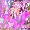 オルゴールで聴く~桜・SAKURAドロップス/桜SONGS名曲集 ジャケット写真