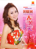 Download Angeline Wong - 恭喜恭喜