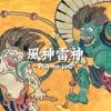 Wind God and Thunder God - EP ジャケット写真