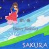 Happy Birthday / 青い鳥 - Single ジャケット写真