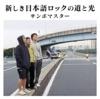 新しき日本語ロックの道と光 ジャケット写真