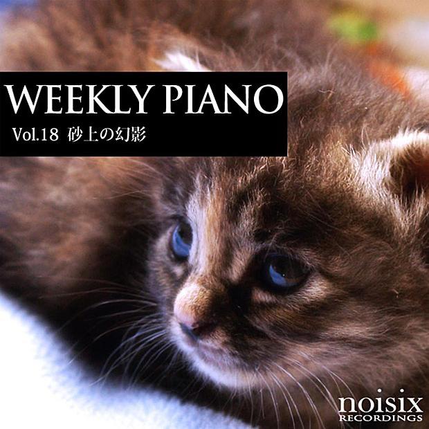Vol.18 Sajyono Genei (feat. Maho Fukami) - Single