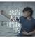 戀無可戀 (《喜愛夜蒲2》電影宣傳曲) - Leo Ku