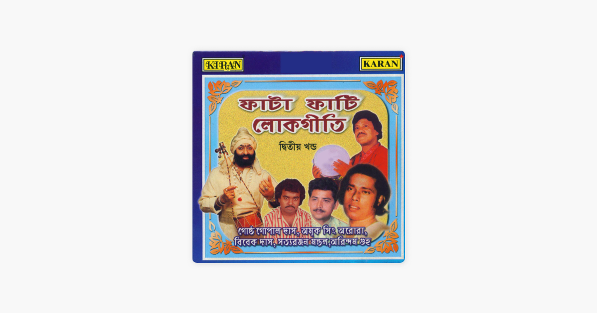 Gostho gopal das baul bangla song mp3 download