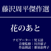 藤沢周平傑作選 第一回『花のあと』