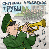 Сигналы Армейской Трубы