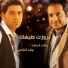 Brwazt Taifak (feat. Waleed Al Shami) - Single