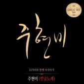 주현미 옛날노래 DJ처리와 함께 아자아자 (Cover Album)-Ju Hyun Mi