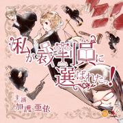 Watashi ga saibanin ni erabareta ! (Remastered) - Ai Kago & Welz Music - Ai Kago & Welz Music