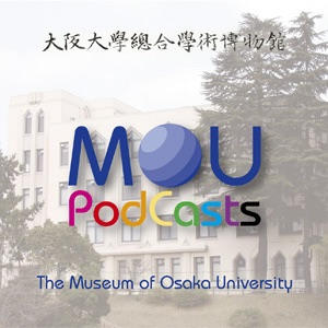 MOU-TV 大阪大学総合学術博物館