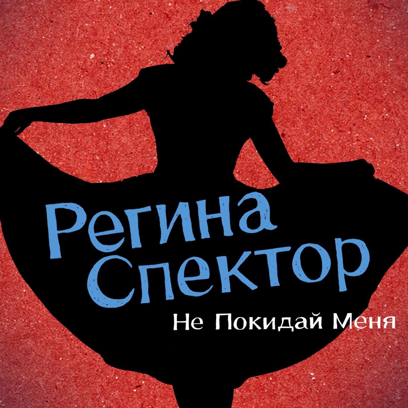 Don't Leave Me (Ne Me Quitte Pas) [Russian Version] - Single